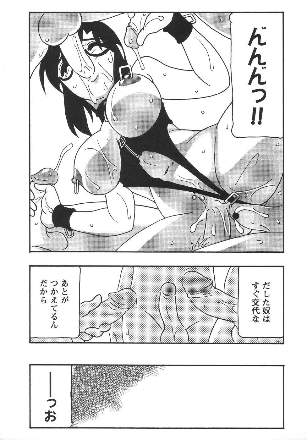 Comic Masyo 2006-06 178