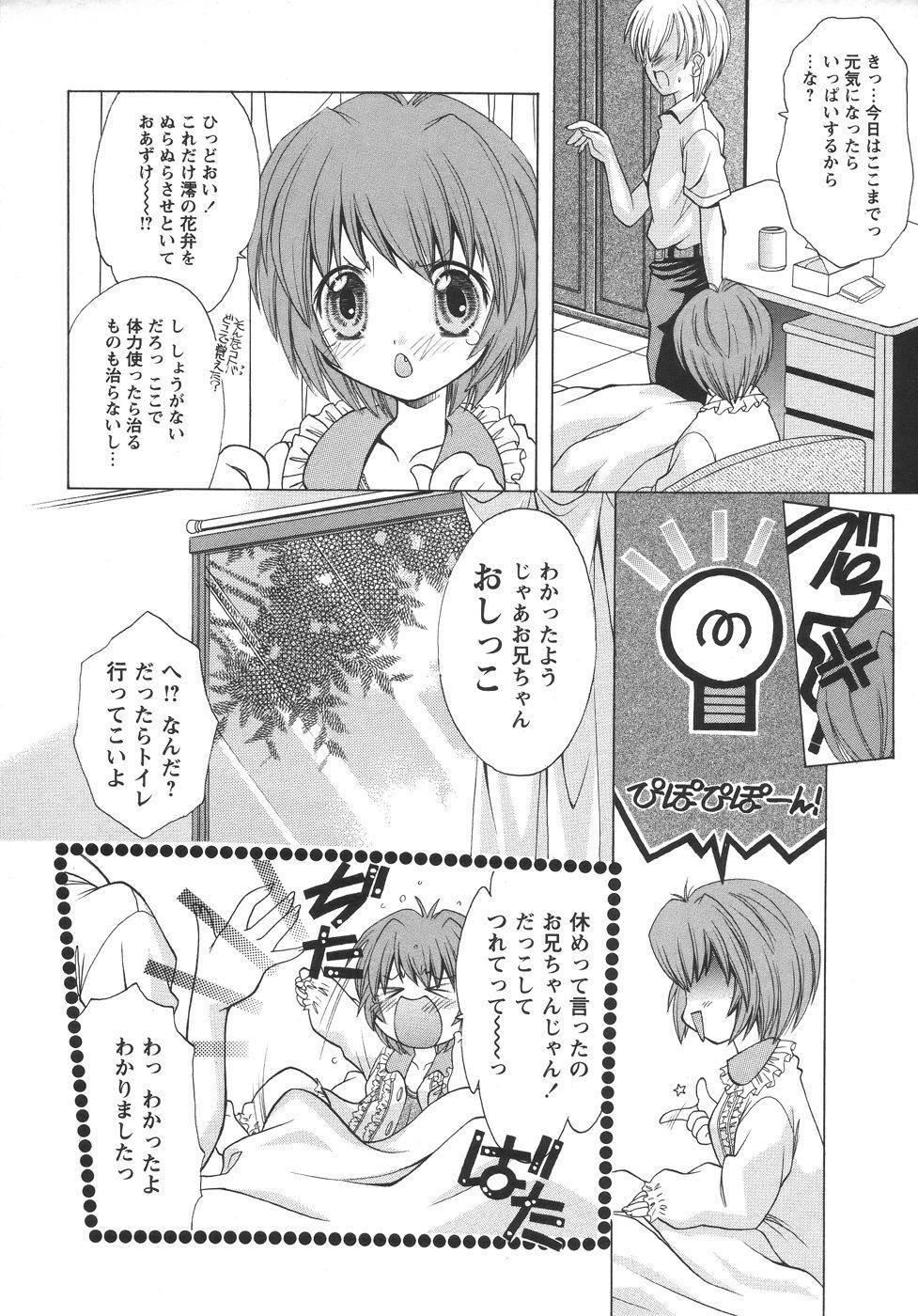 Comic Masyo 2006-06 187