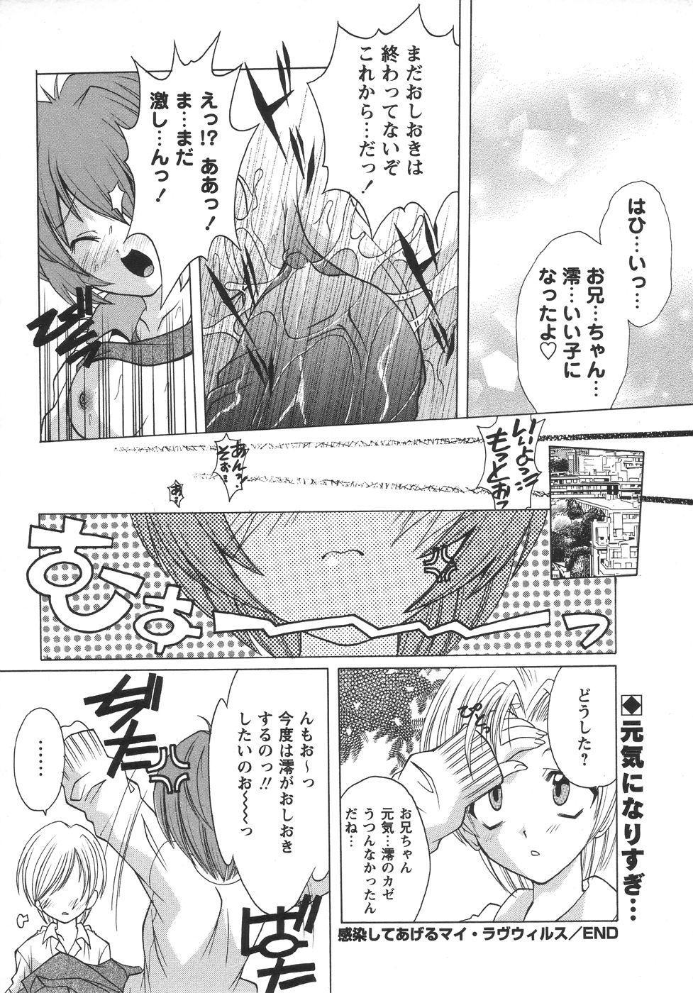 Comic Masyo 2006-06 201