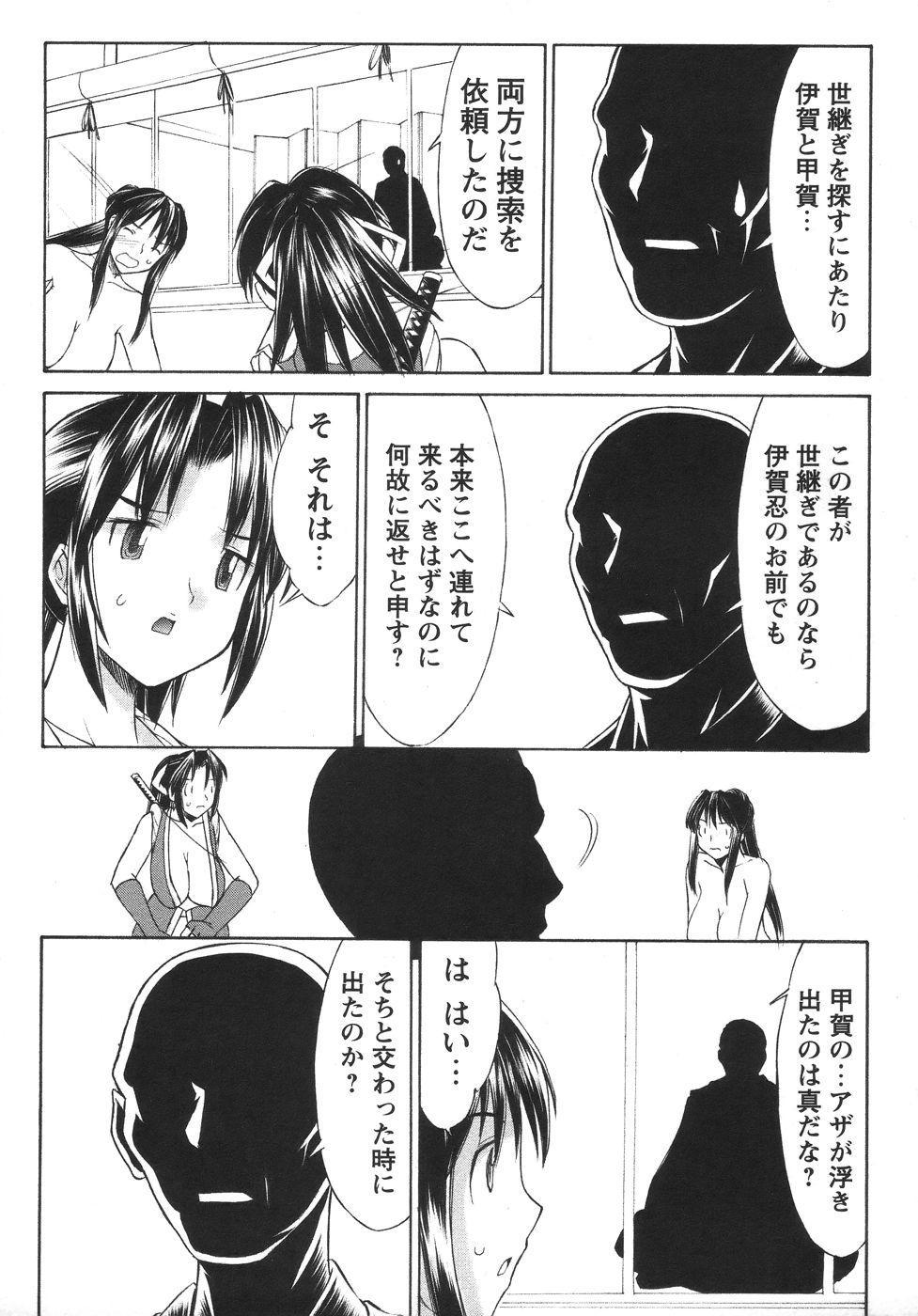 Comic Masyo 2006-06 204
