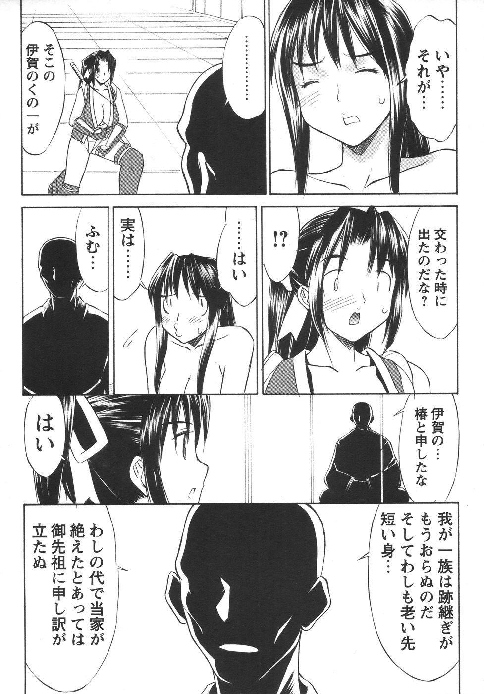 Comic Masyo 2006-06 205