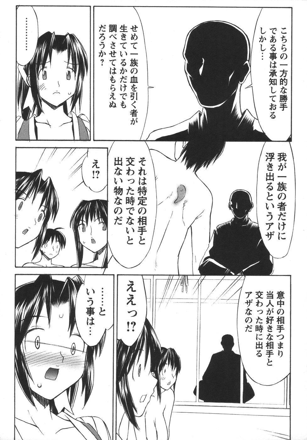 Comic Masyo 2006-06 206