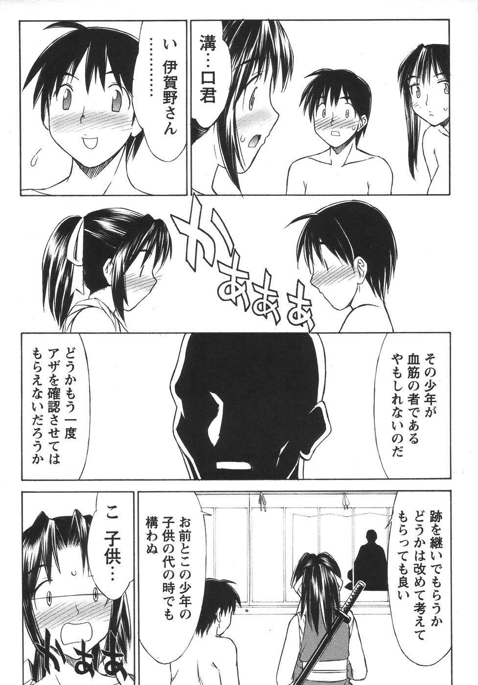Comic Masyo 2006-06 207