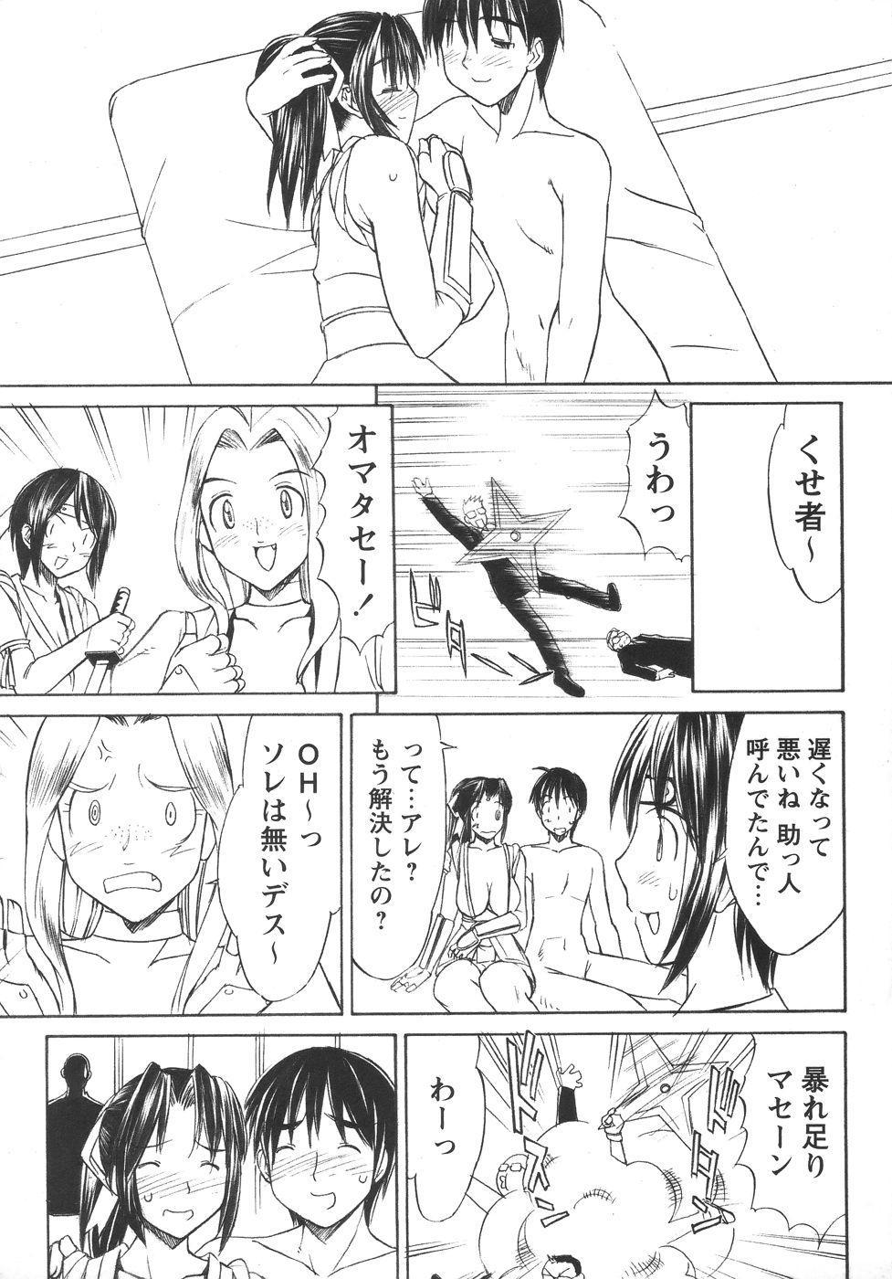 Comic Masyo 2006-06 220