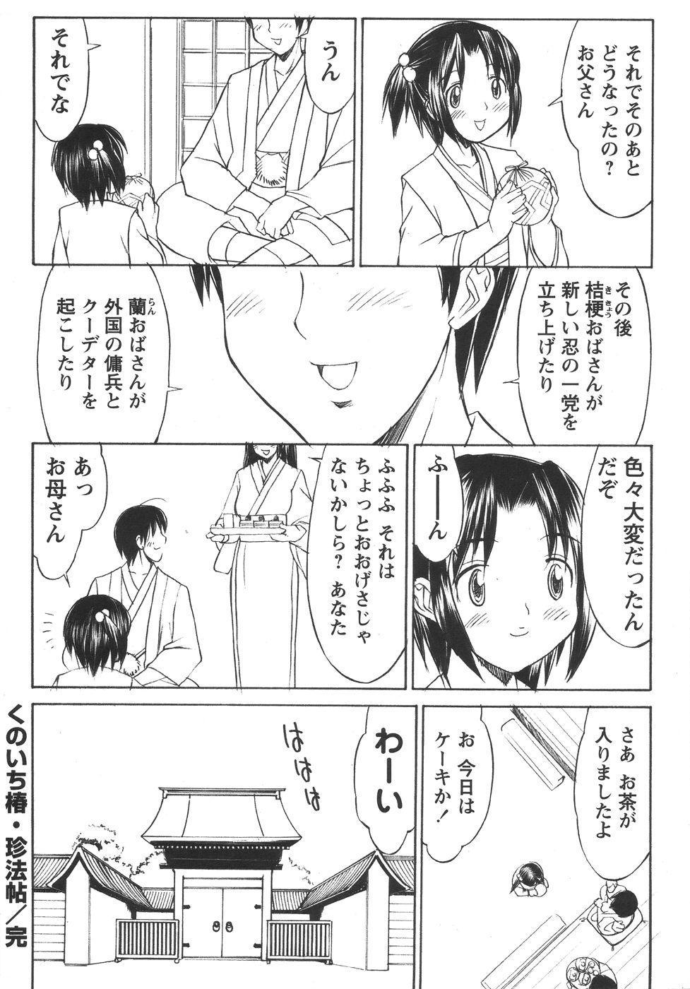 Comic Masyo 2006-06 221