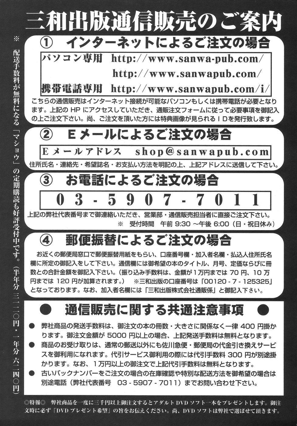 Comic Masyo 2006-06 224