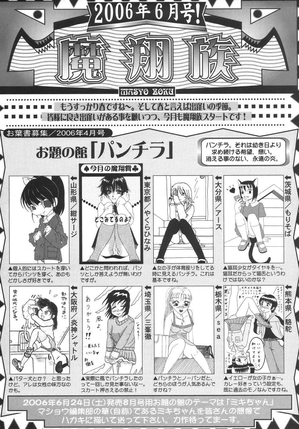 Comic Masyo 2006-06 227