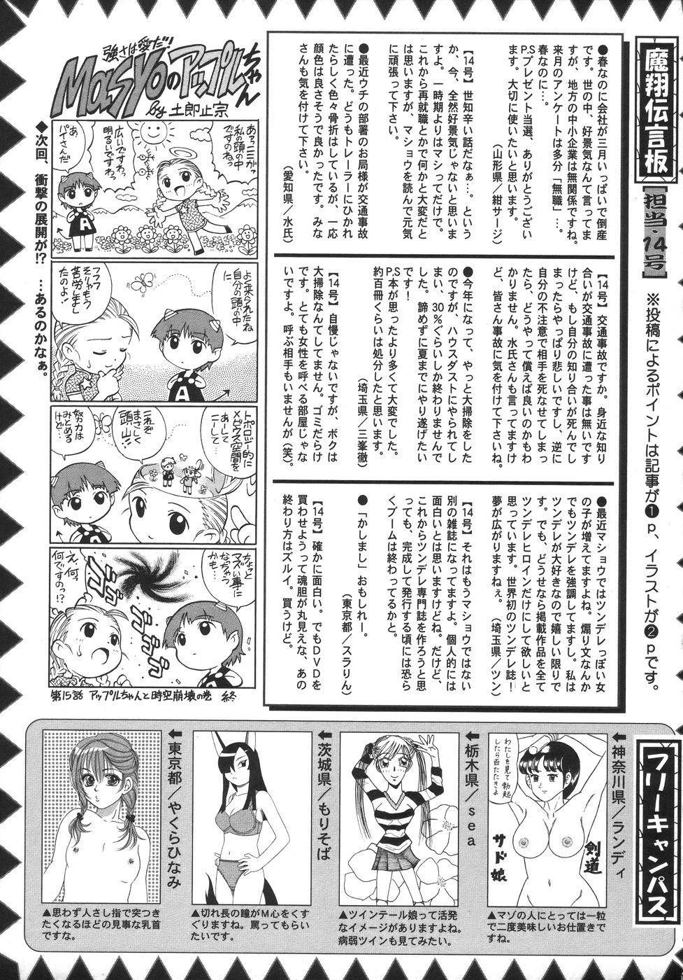 Comic Masyo 2006-06 228