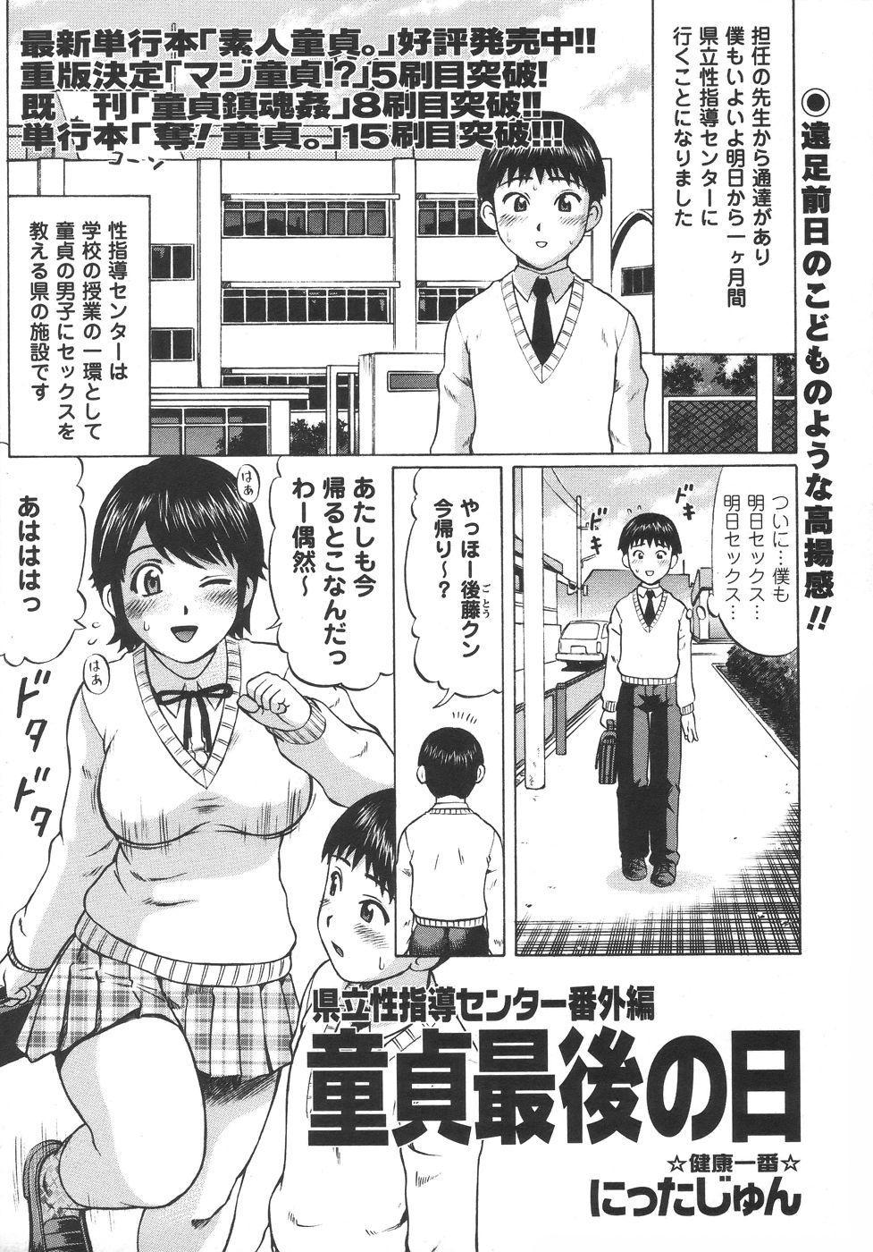 Comic Masyo 2006-06 22