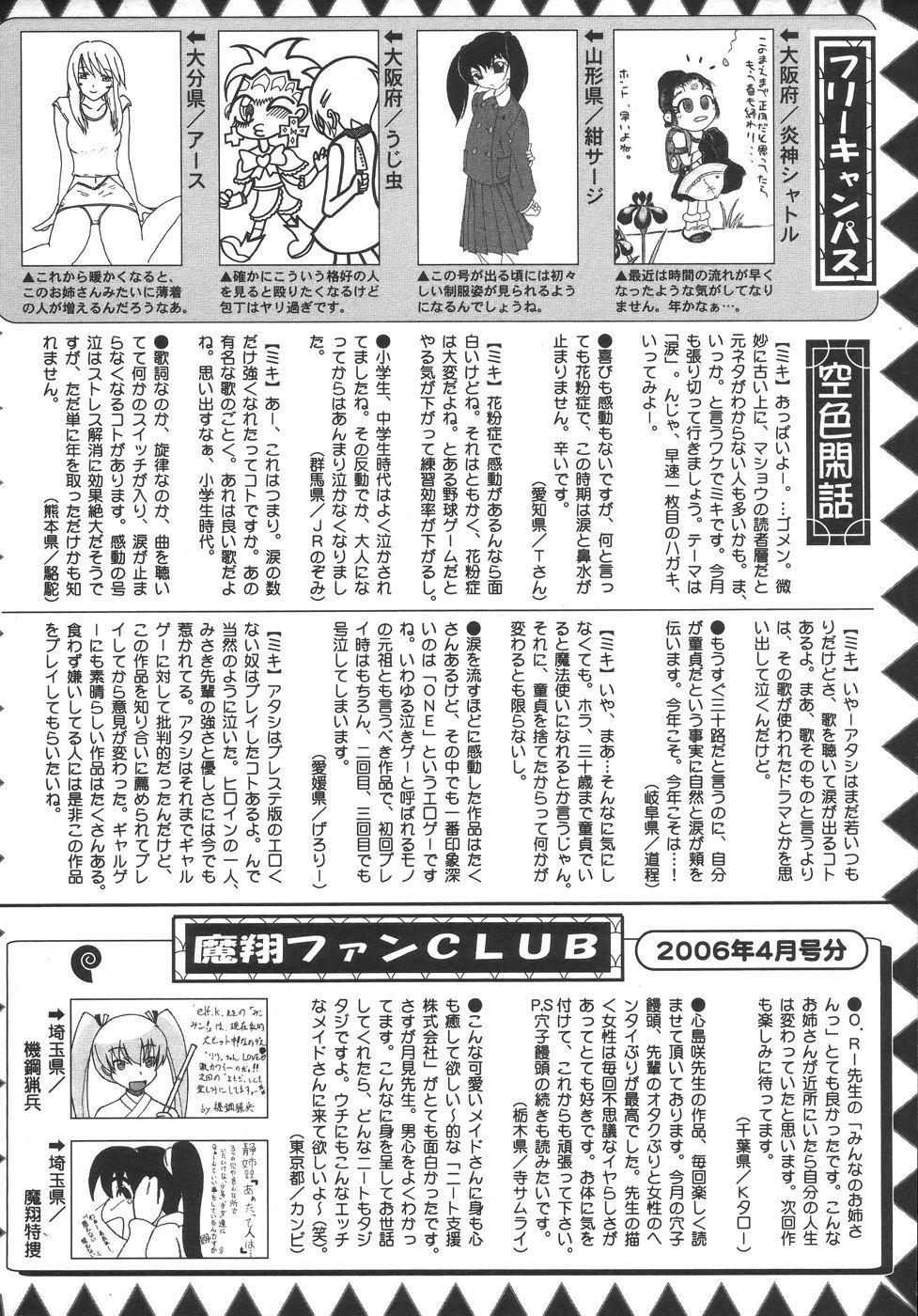 Comic Masyo 2006-06 229