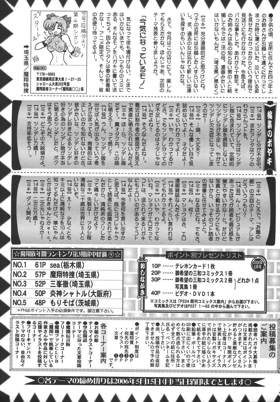 Comic Masyo 2006-06 230
