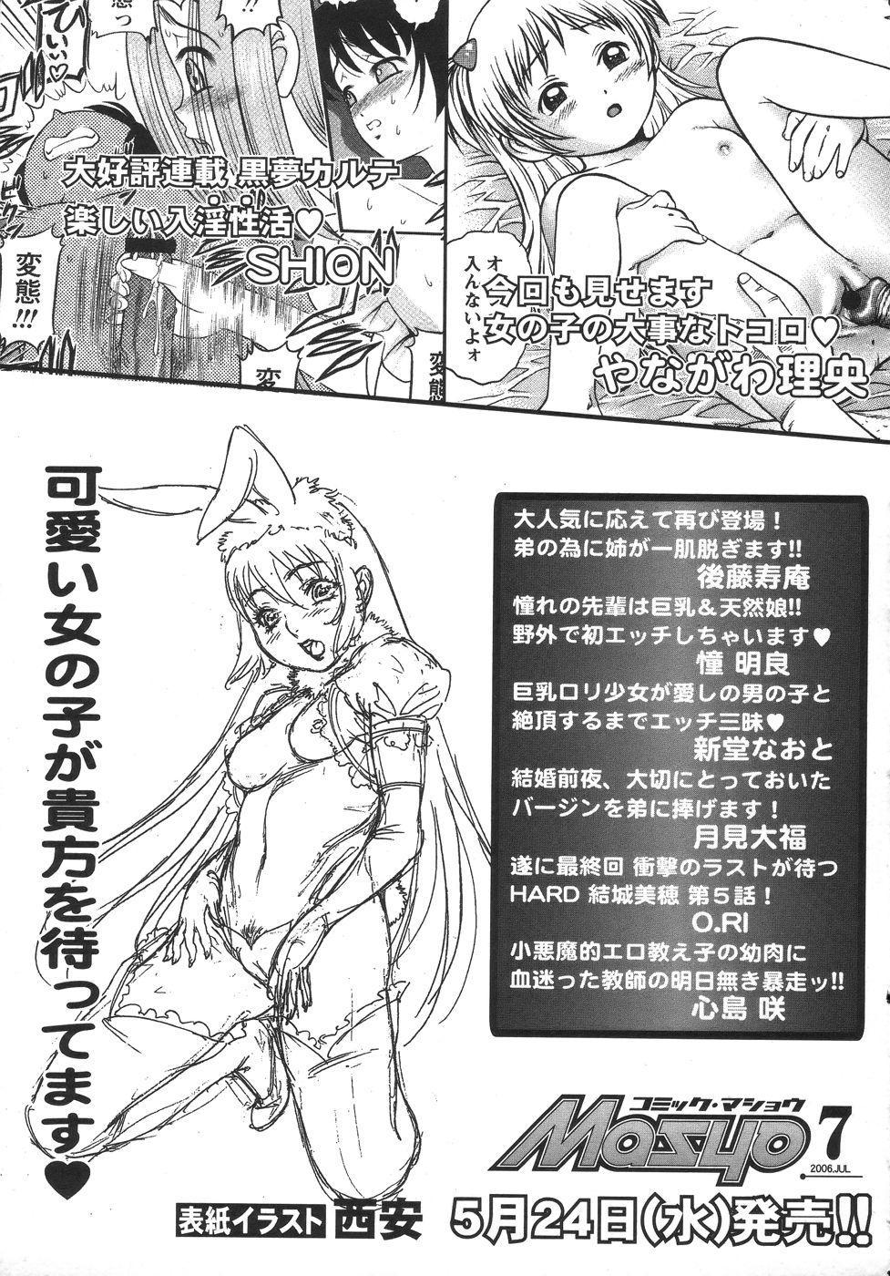 Comic Masyo 2006-06 232