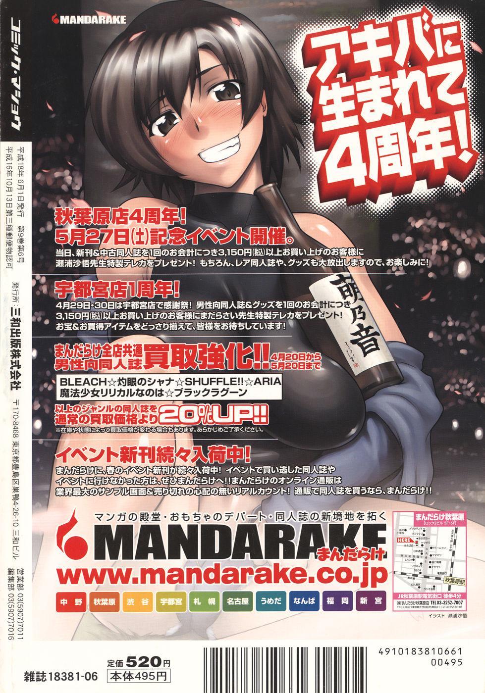 Comic Masyo 2006-06 235