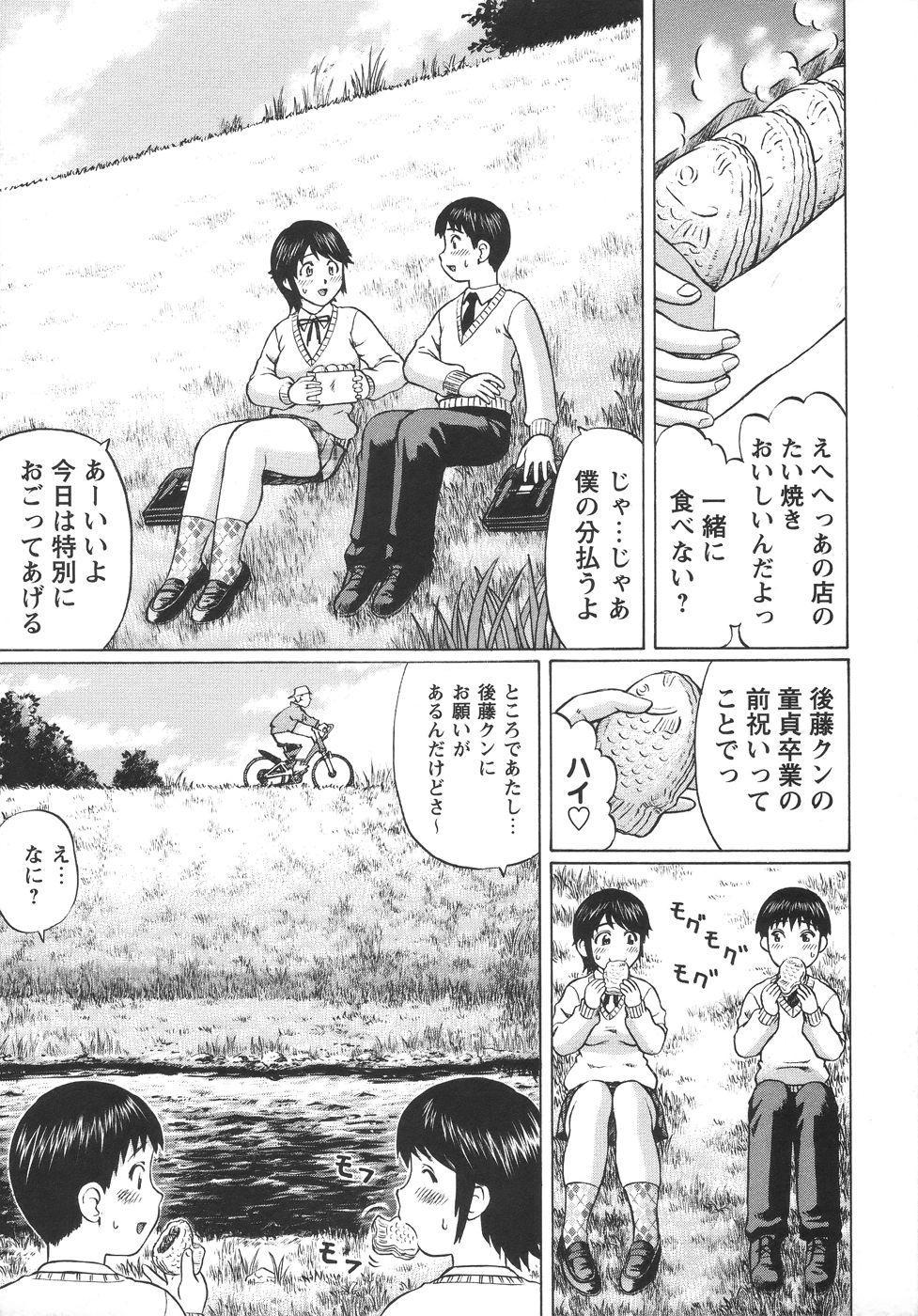 Comic Masyo 2006-06 24