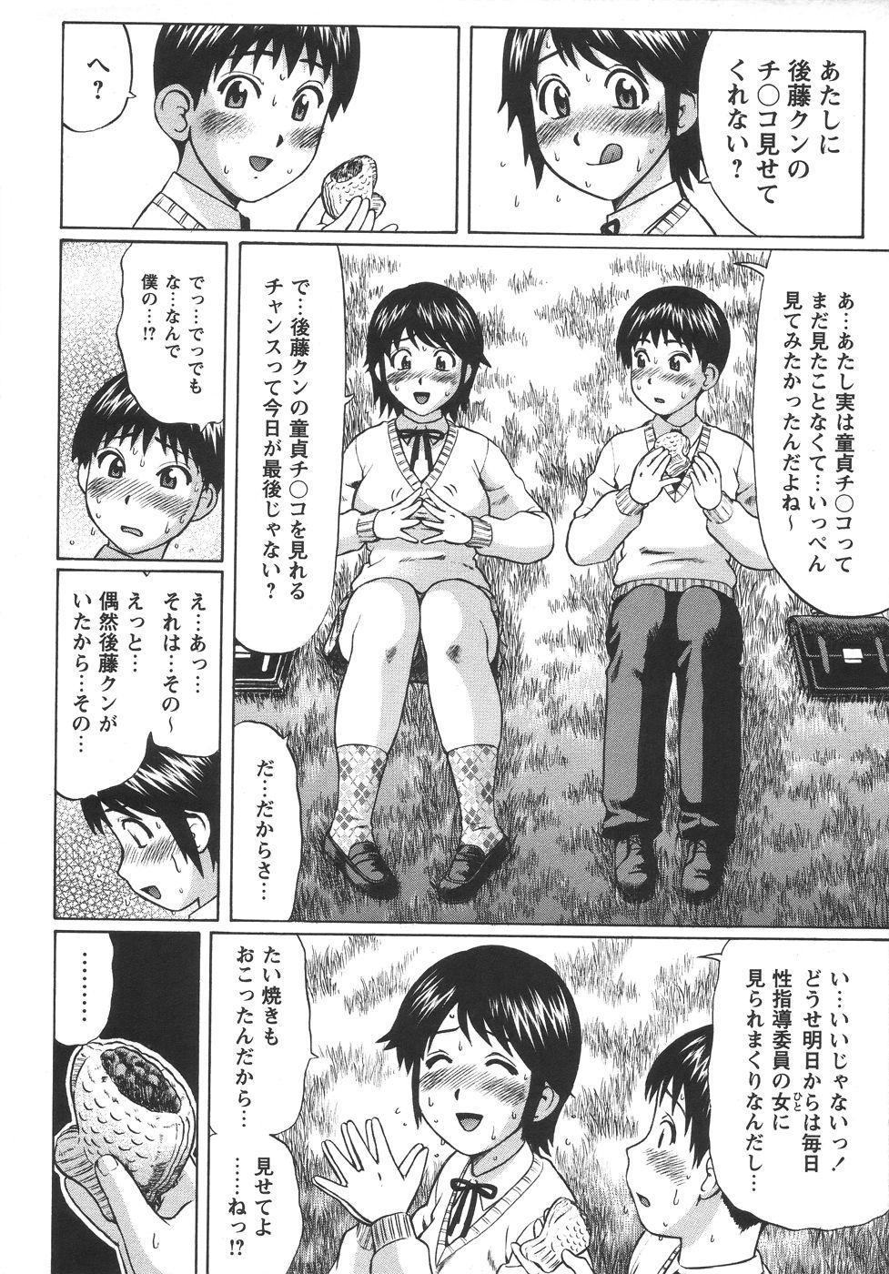 Comic Masyo 2006-06 25