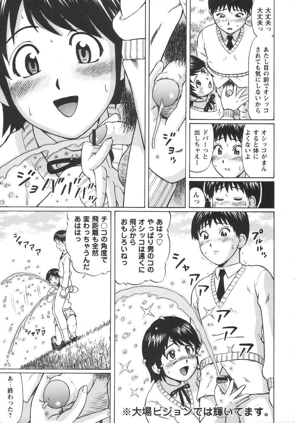 Comic Masyo 2006-06 28