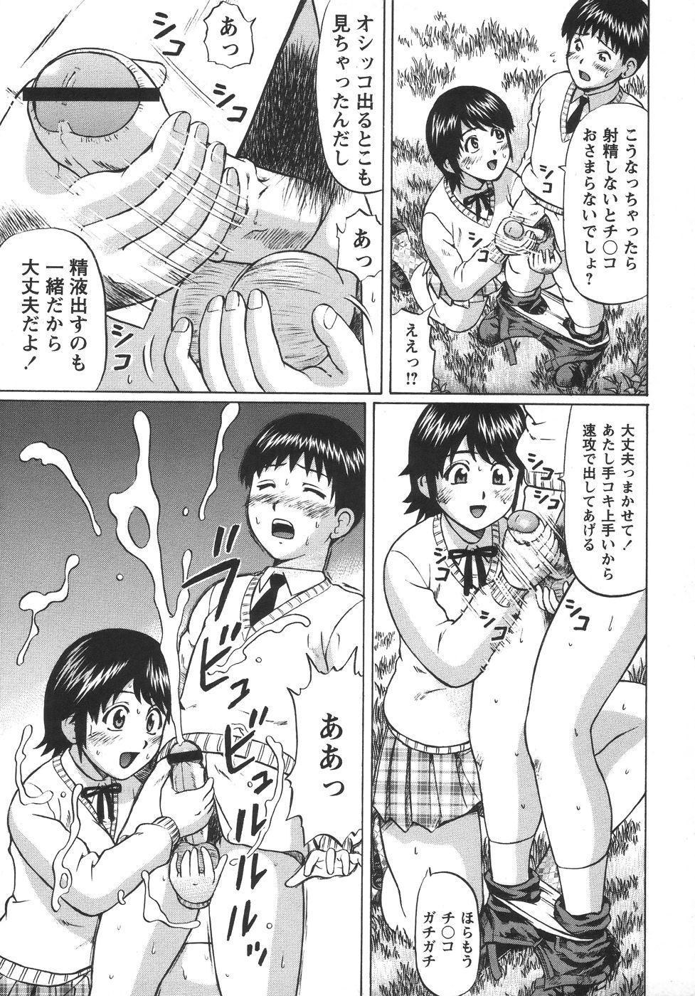 Comic Masyo 2006-06 30