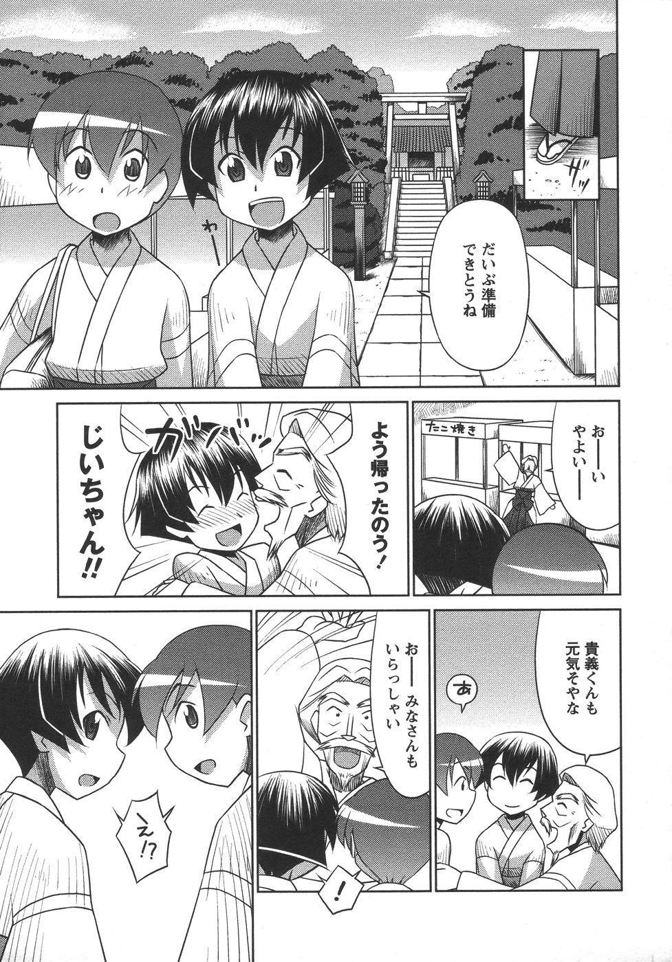 Comic Masyo 2006-06 54