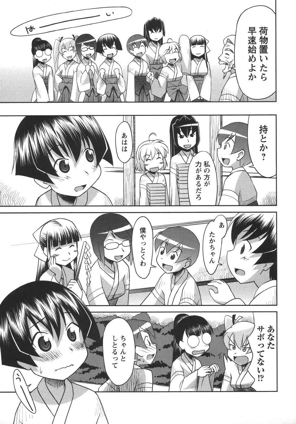 Comic Masyo 2006-06 56