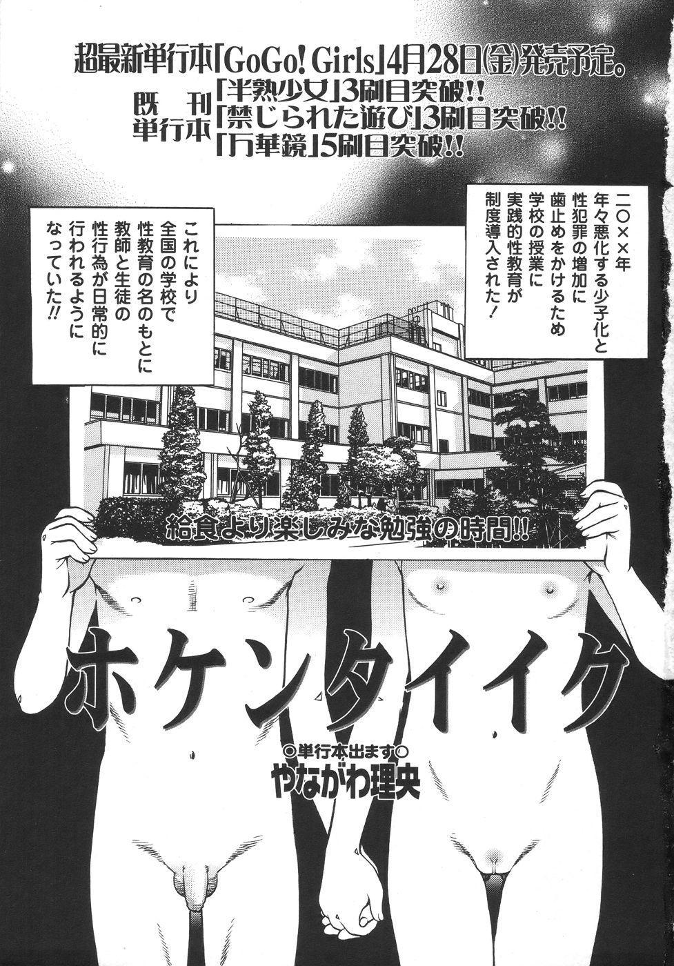 Comic Masyo 2006-06 6