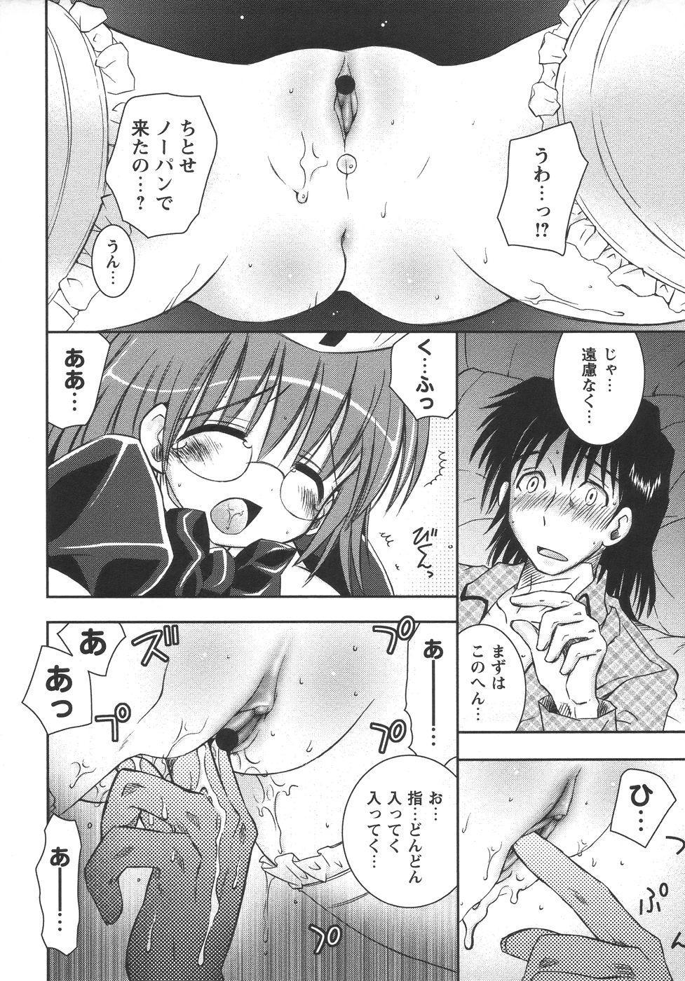 Comic Masyo 2006-06 77
