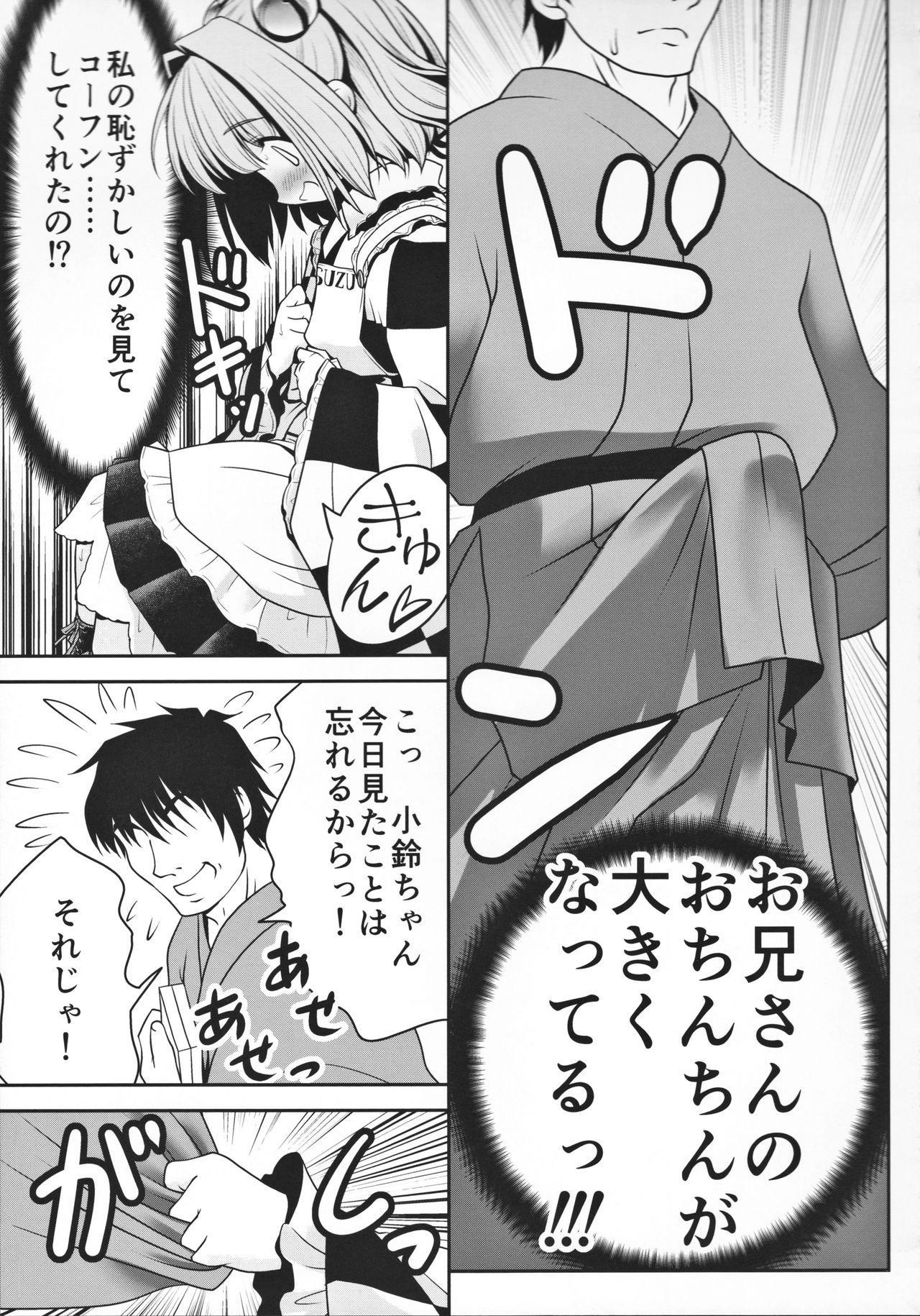 Watashi no Jii de Bokki Shitanara Watashi no Sekinin desu yo ne... 15