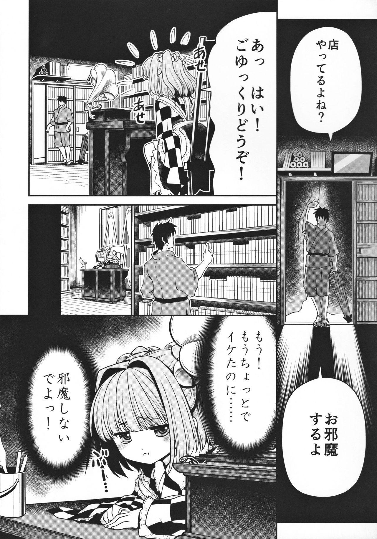 Watashi no Jii de Bokki Shitanara Watashi no Sekinin desu yo ne... 8
