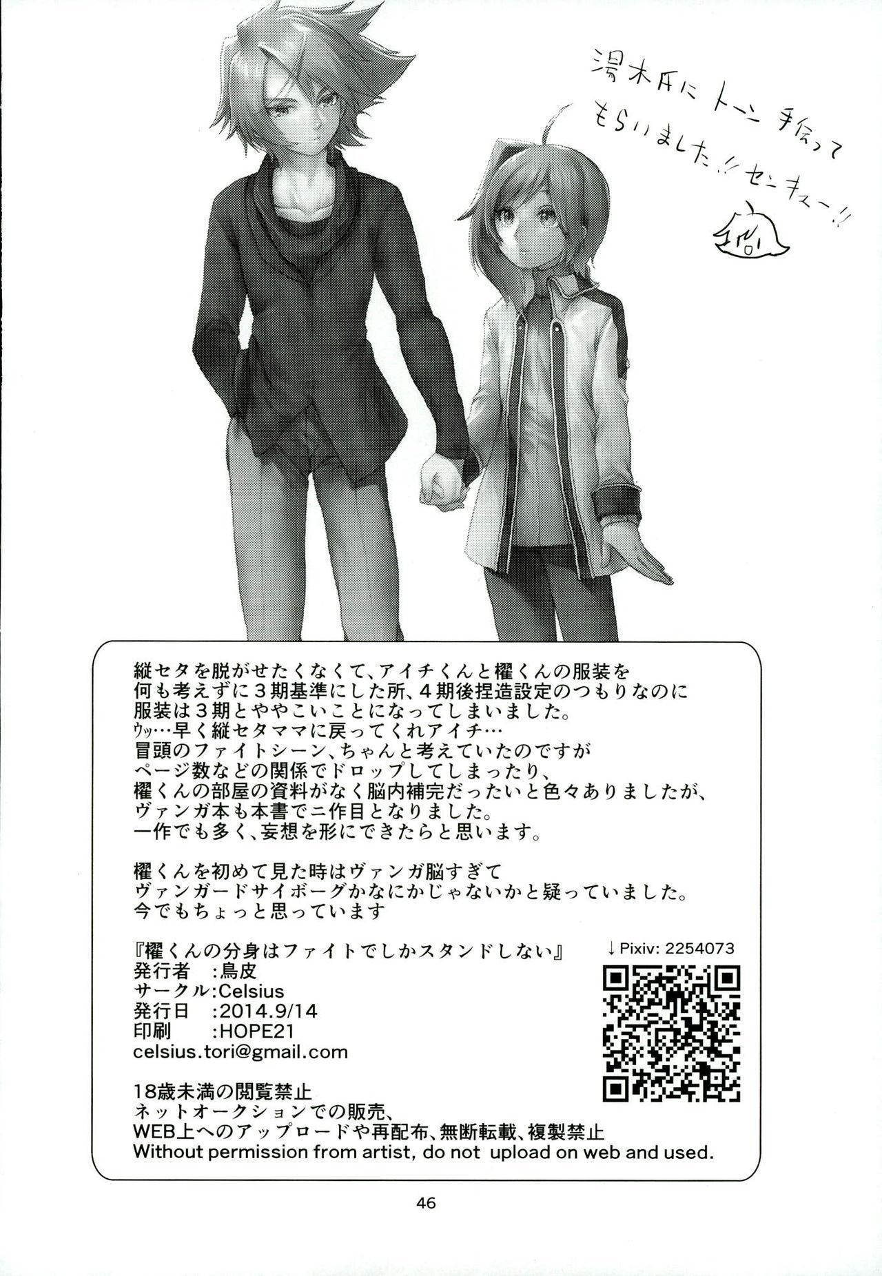 Kai-kun no Bunshin wa Fight de Shika Stand Shinai 45