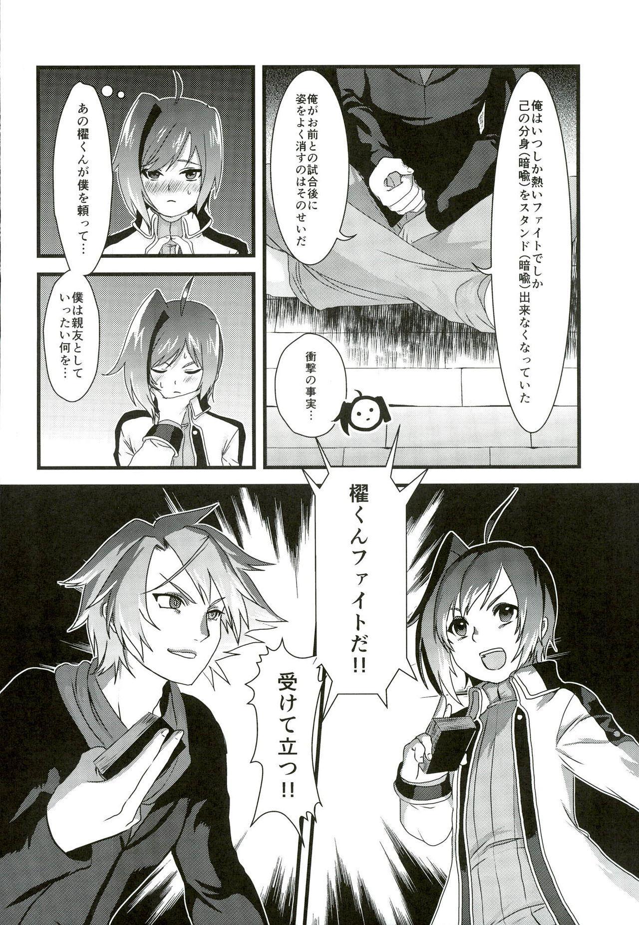 Kai-kun no Bunshin wa Fight de Shika Stand Shinai 7