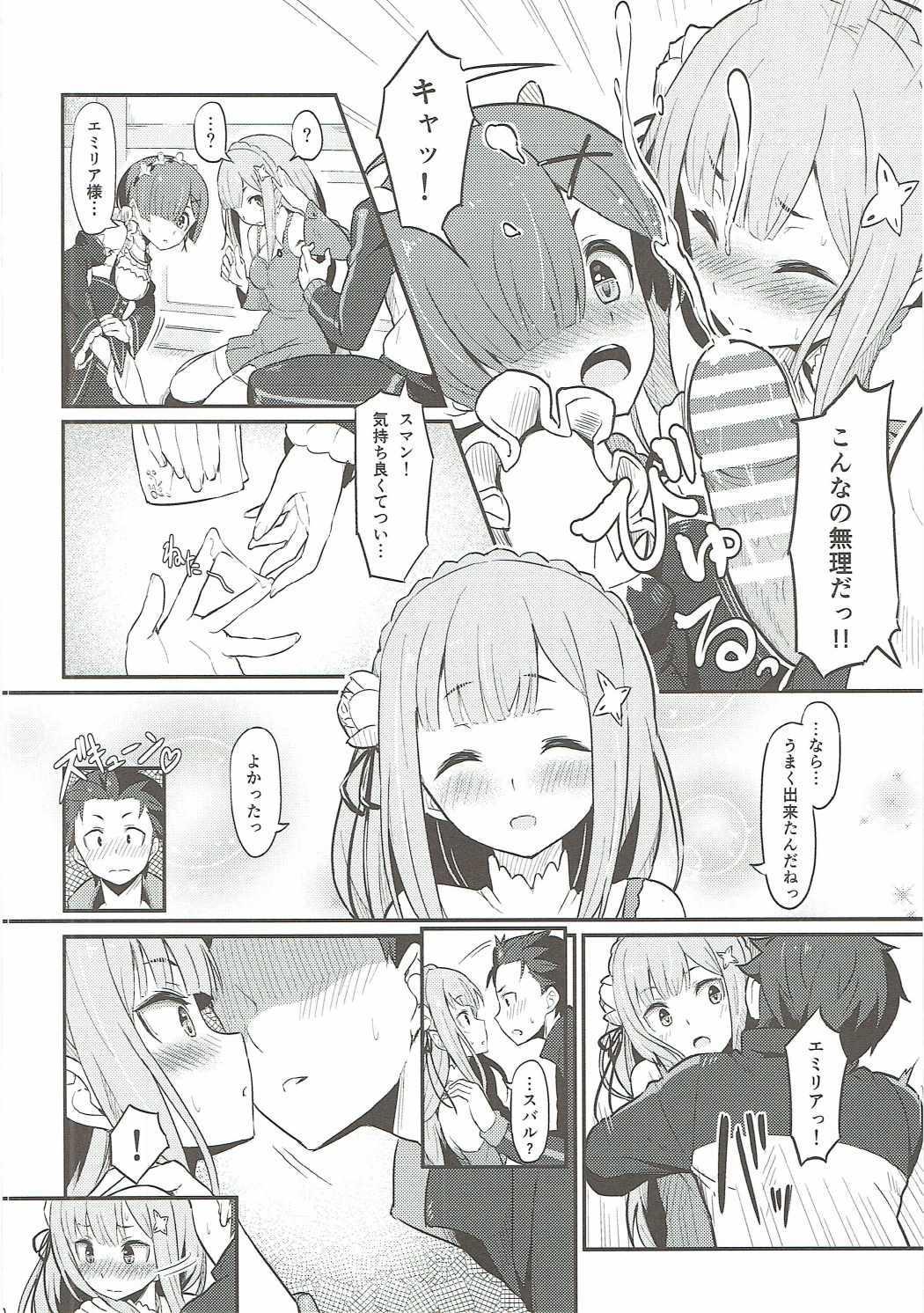 Rem no Emilia Kuttsuke Daisakusen 10