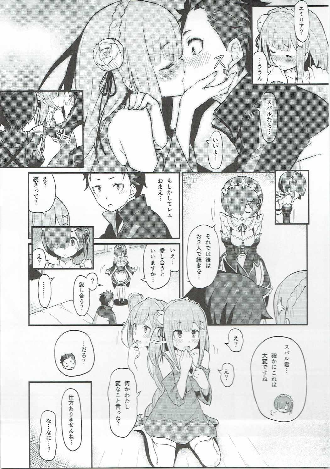 Rem no Emilia Kuttsuke Daisakusen 11