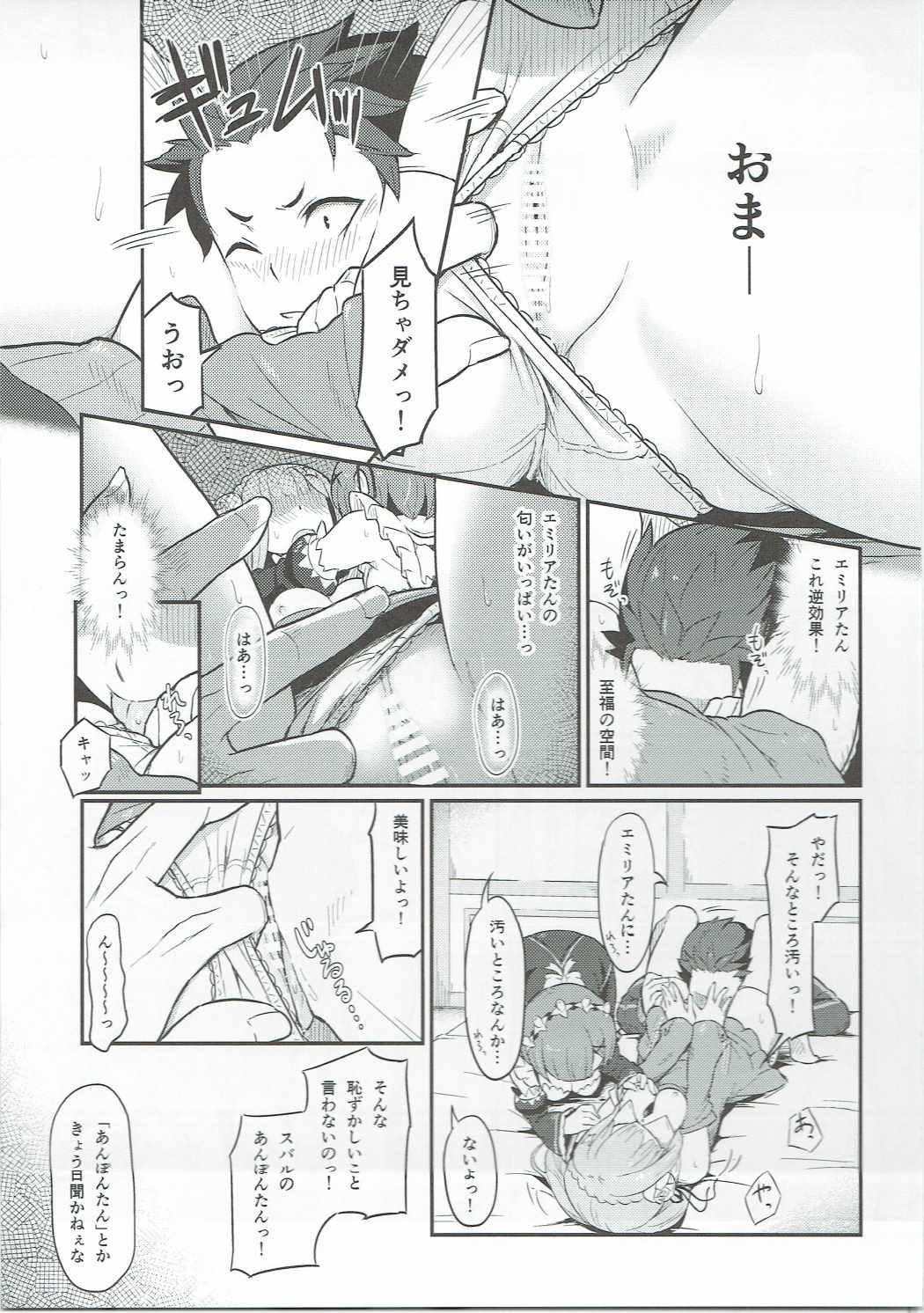 Rem no Emilia Kuttsuke Daisakusen 13