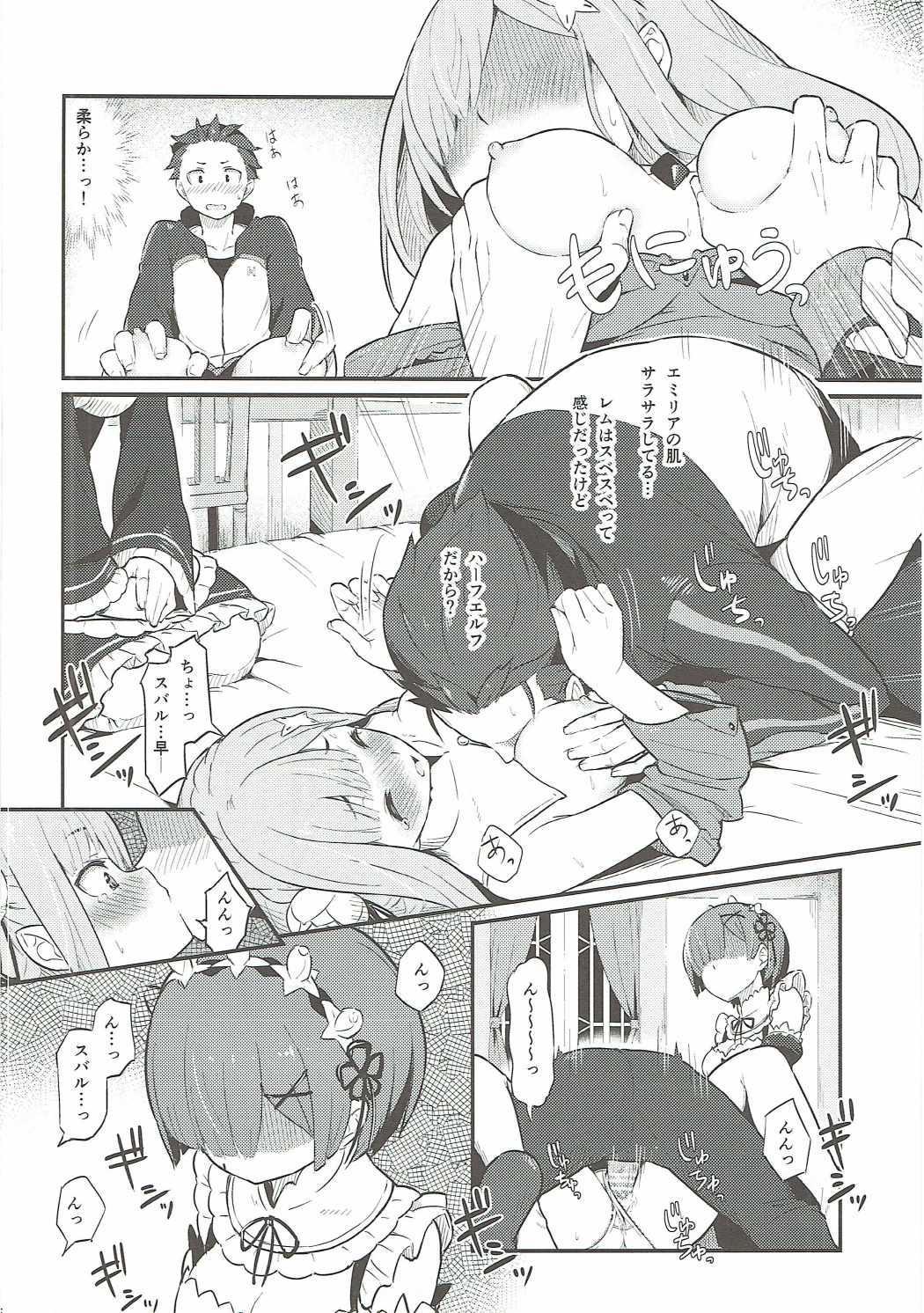 Rem no Emilia Kuttsuke Daisakusen 16