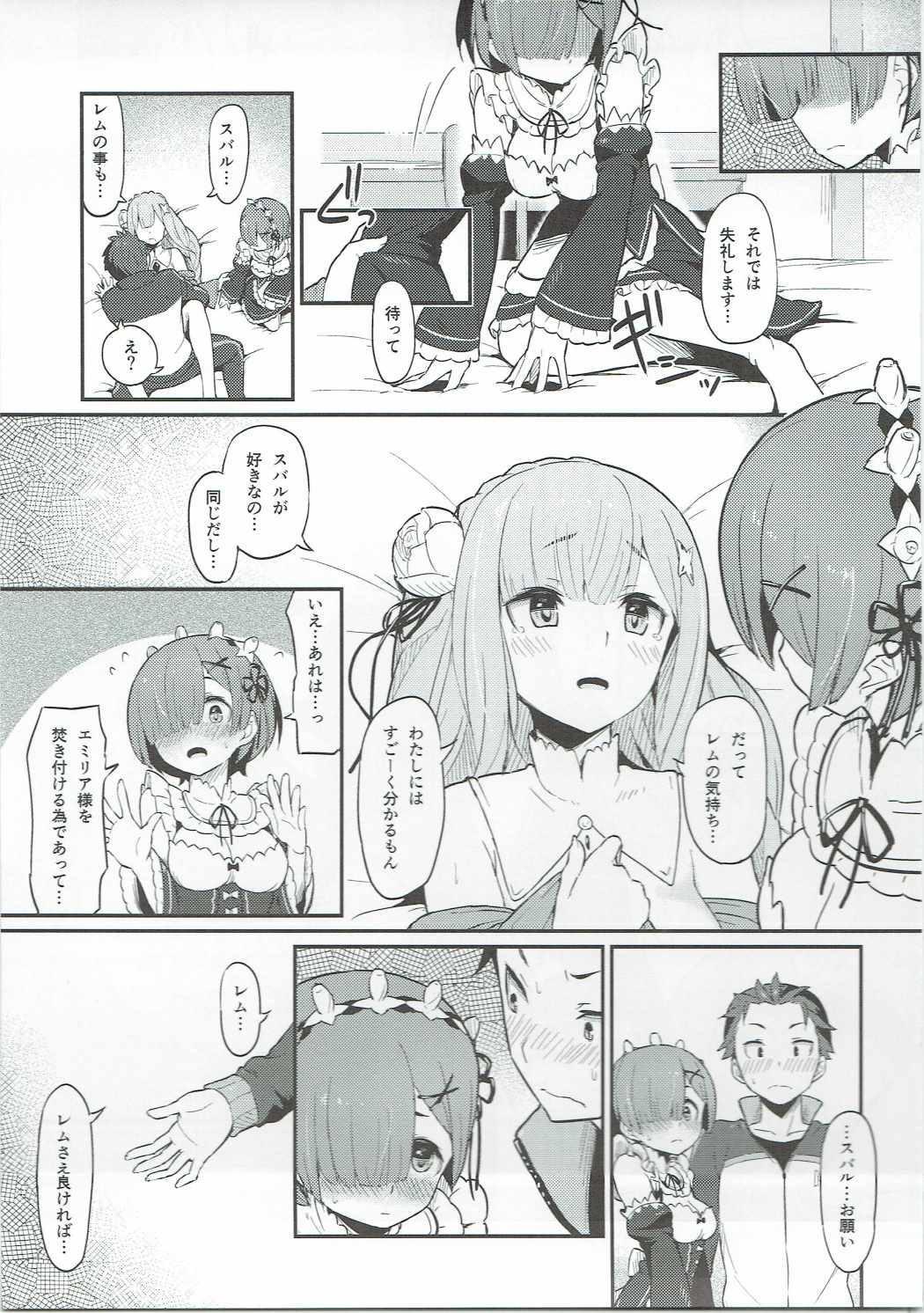 Rem no Emilia Kuttsuke Daisakusen 19