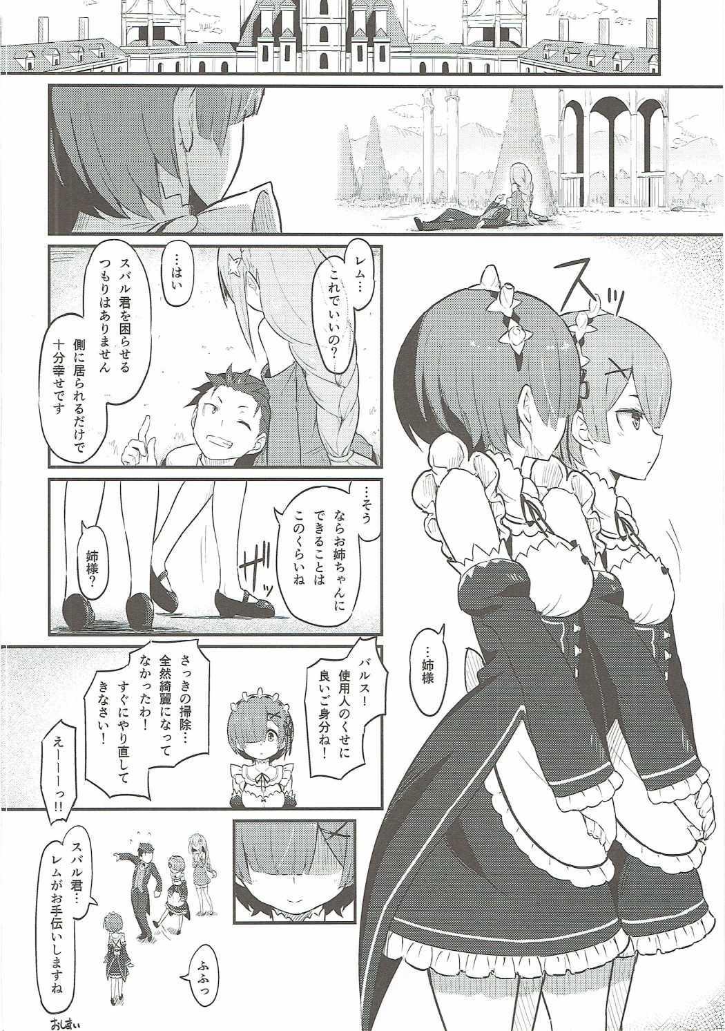 Rem no Emilia Kuttsuke Daisakusen 24