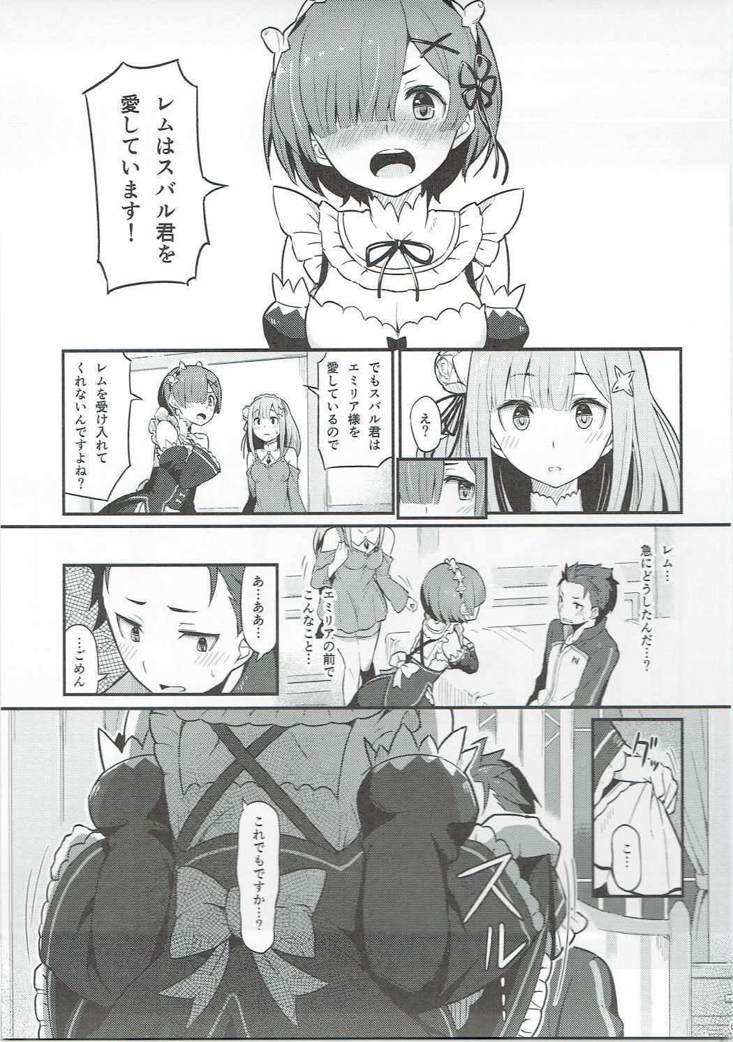 Rem no Emilia Kuttsuke Daisakusen 3