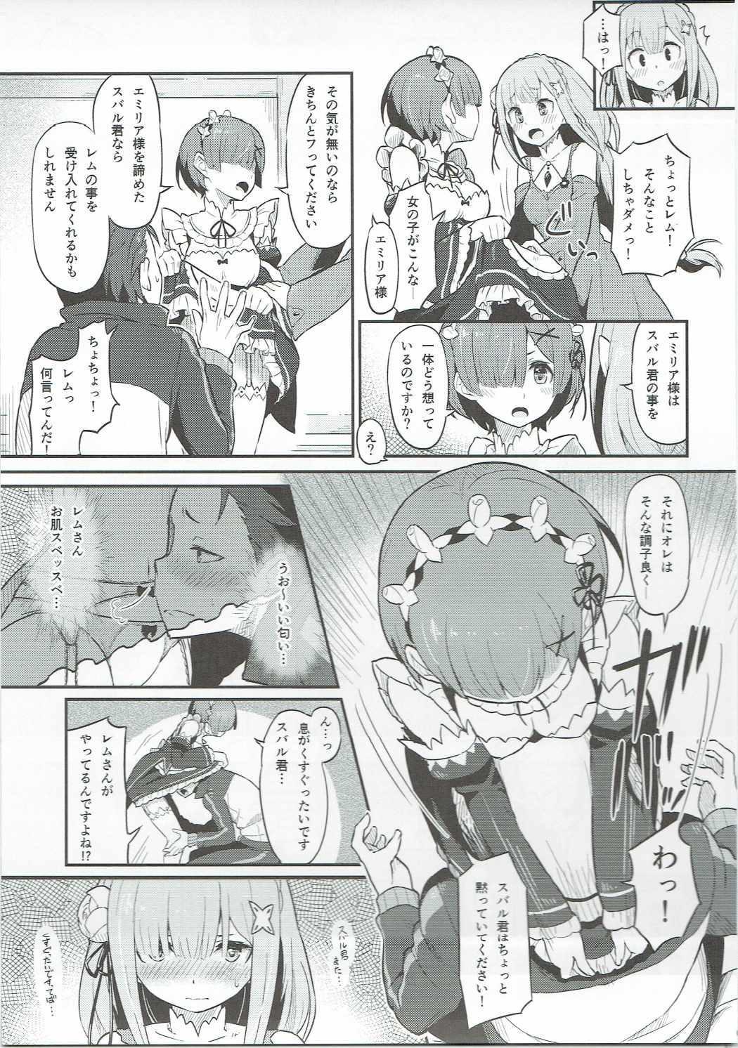 Rem no Emilia Kuttsuke Daisakusen 5