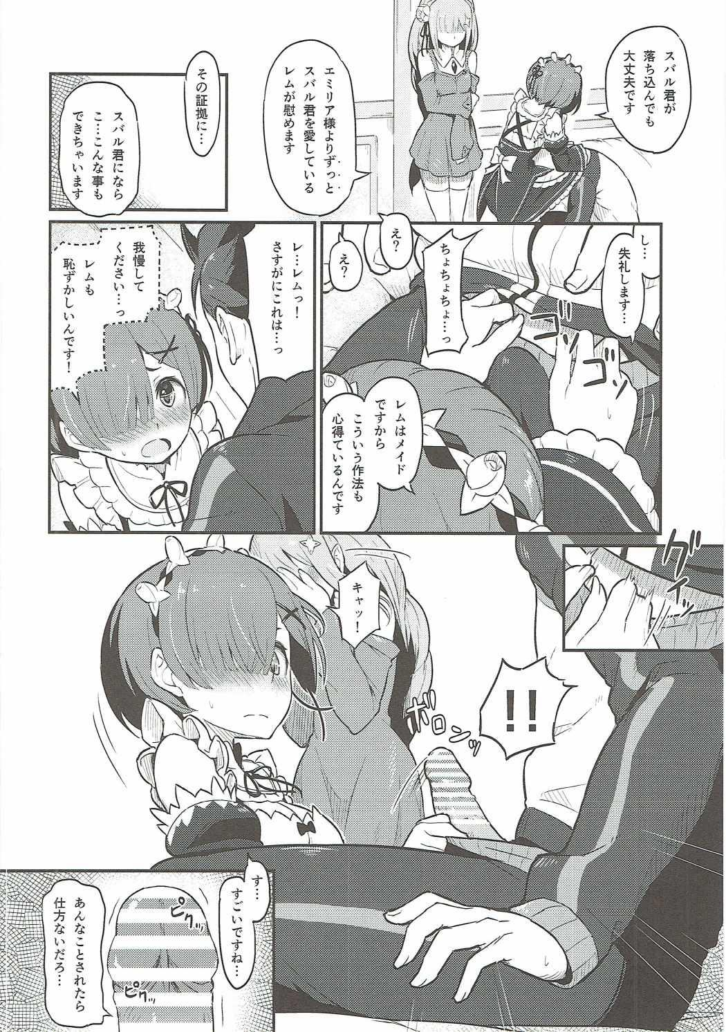 Rem no Emilia Kuttsuke Daisakusen 6