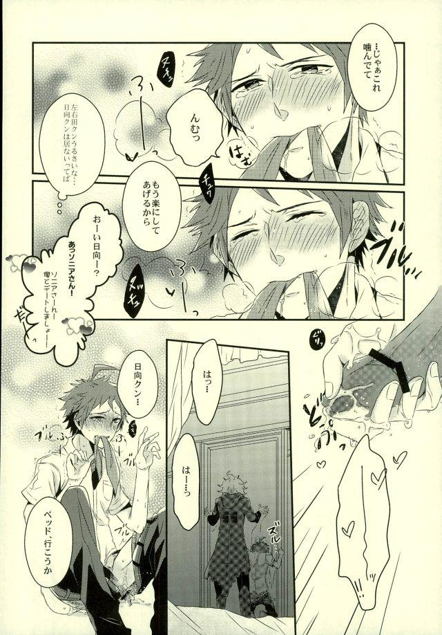 Hinata-kun ga Chorosugite Kawaikute Justice 12