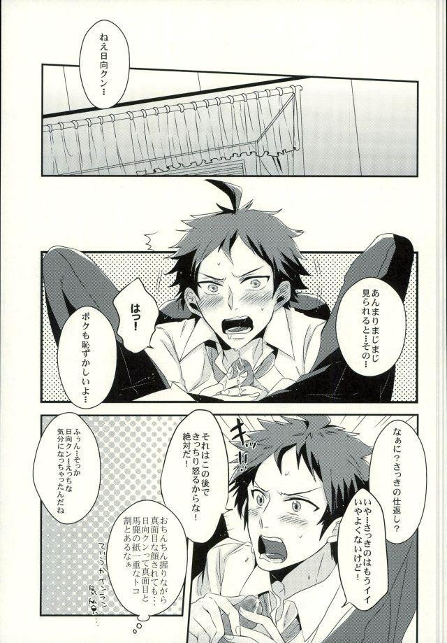 Hinata-kun ga Chorosugite Kawaikute Justice 13