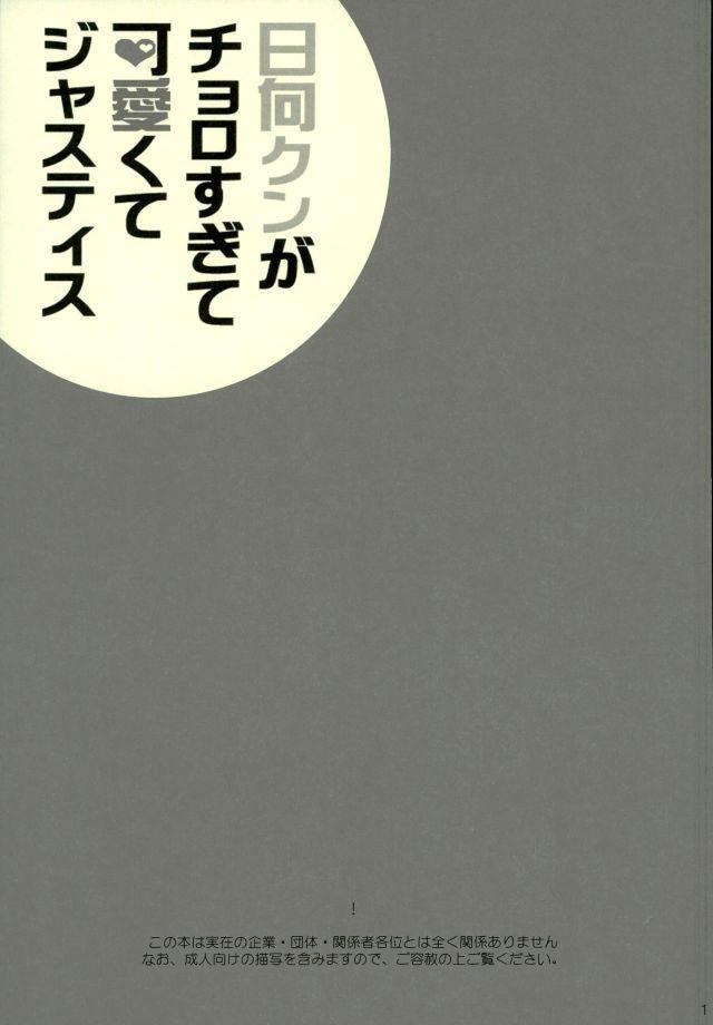 Hinata-kun ga Chorosugite Kawaikute Justice 1