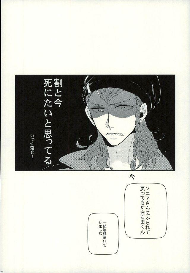 Hinata-kun ga Chorosugite Kawaikute Justice 22