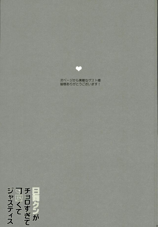 Hinata-kun ga Chorosugite Kawaikute Justice 23