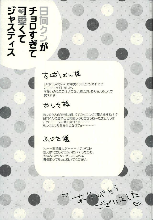 Hinata-kun ga Chorosugite Kawaikute Justice 29