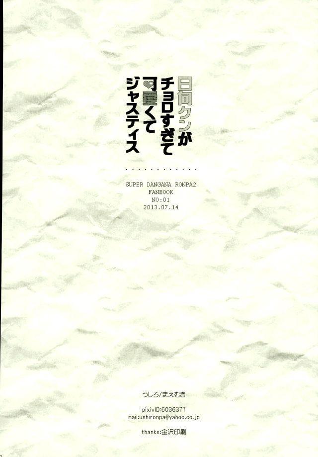 Hinata-kun ga Chorosugite Kawaikute Justice 32