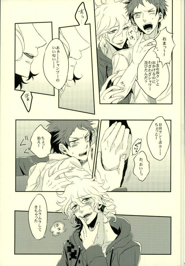 Hinata-kun ga Chorosugite Kawaikute Justice 5