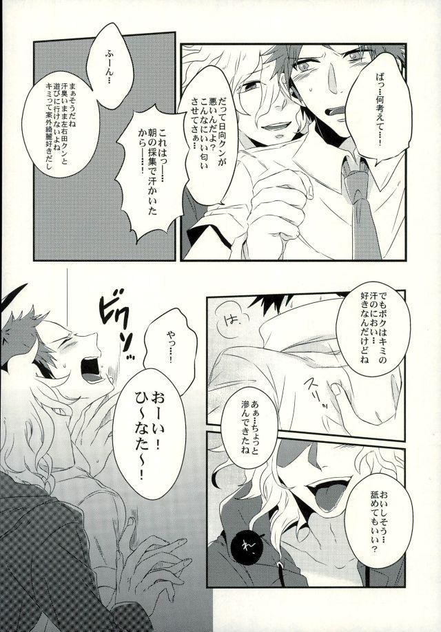 Hinata-kun ga Chorosugite Kawaikute Justice 6