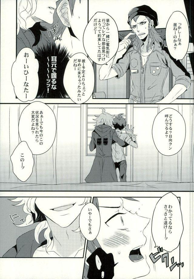 Hinata-kun ga Chorosugite Kawaikute Justice 7