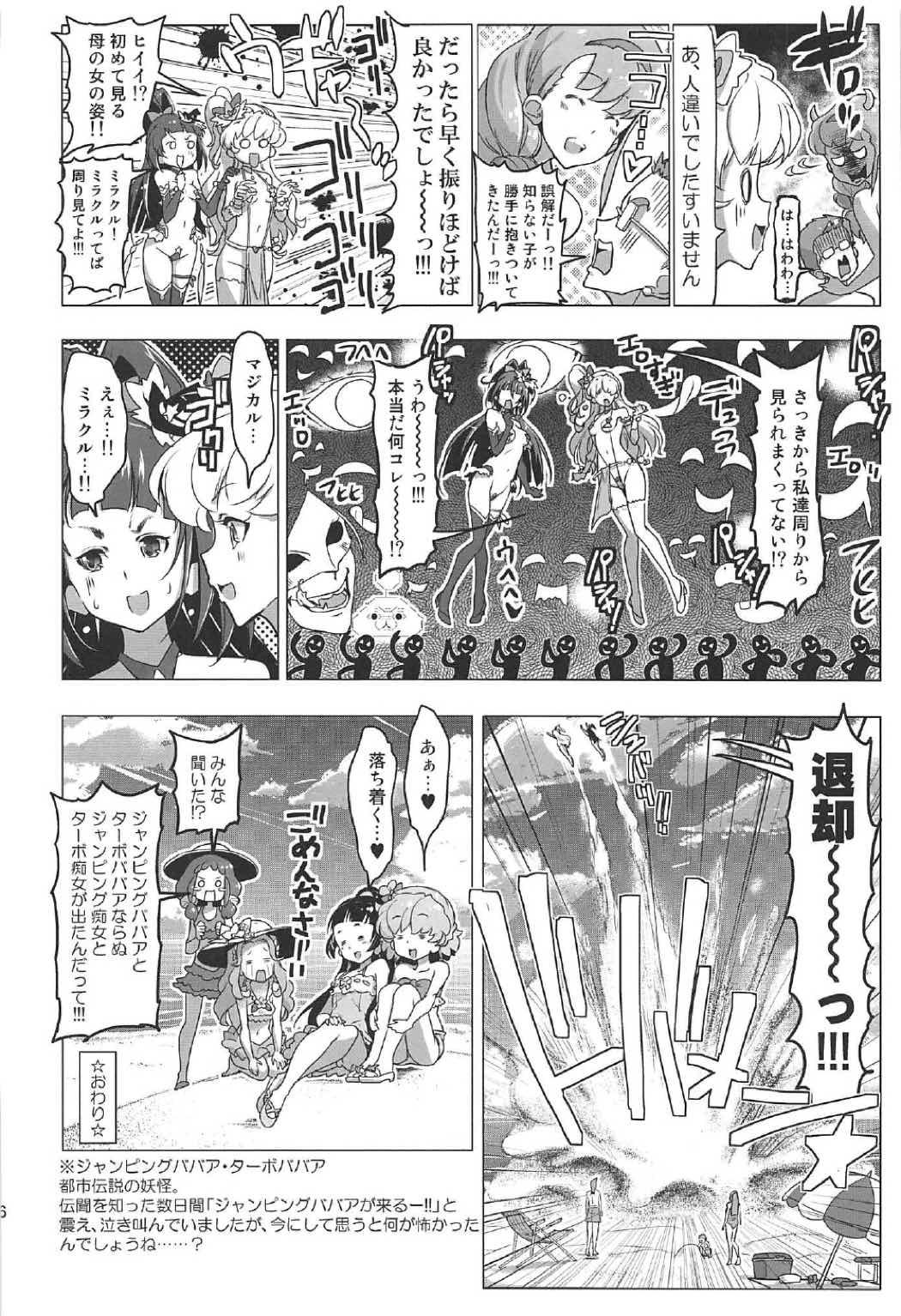 Yuri Mahou wa Himitsu no Kaori 4 14
