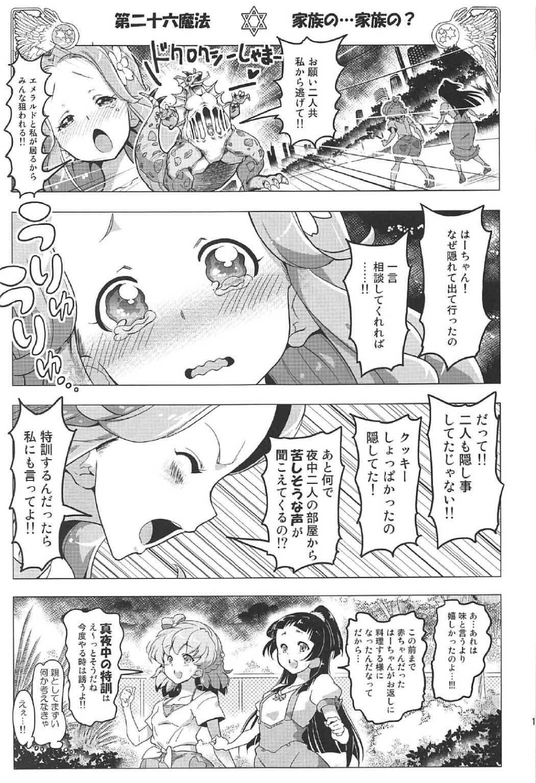 Yuri Mahou wa Himitsu no Kaori 4 15